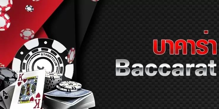baccaratwallet